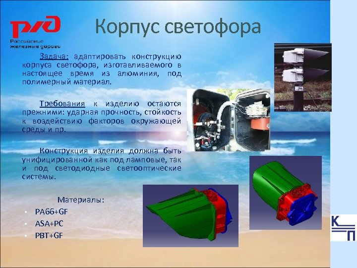 Корпус светофора Задача: адаптировать конструкцию корпуса светофора, изготавливаемого в настоящее время из алюминия, под