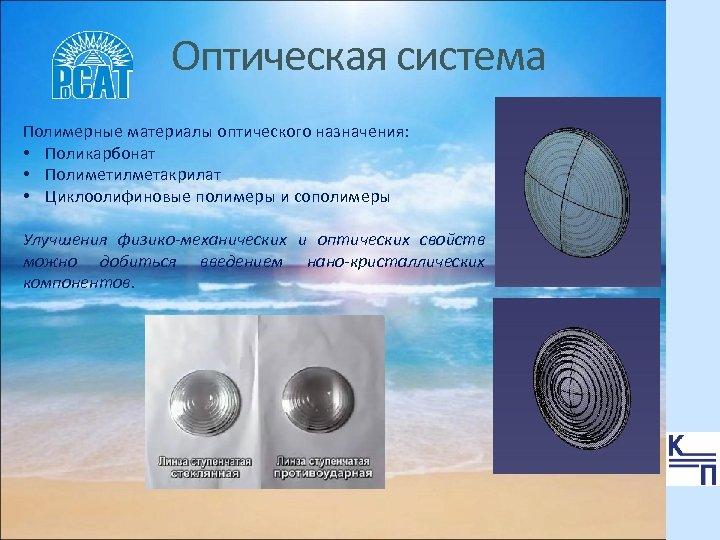 Оптическая система Полимерные материалы оптического назначения: • Поликарбонат • Полиметилметакрилат • Циклоолифиновые полимеры и