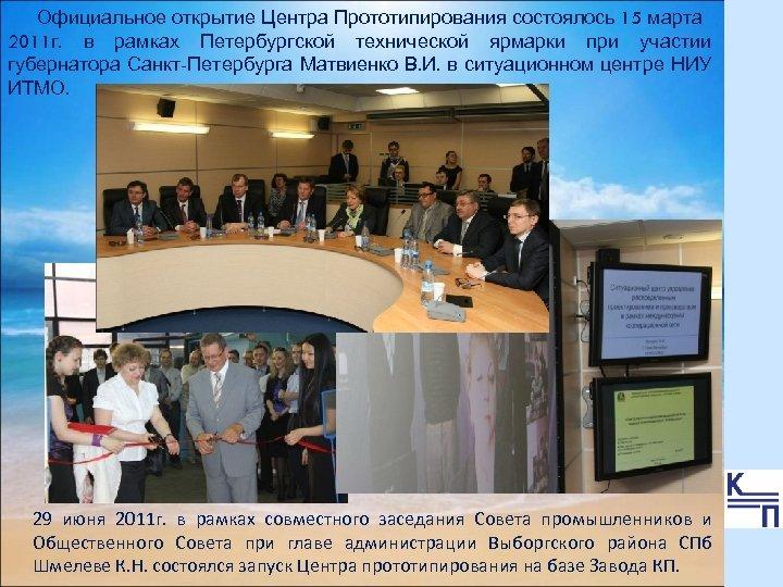 Официальное открытие Центра Прототипирования состоялось 15 марта 2011 г. в рамках Петербургской технической ярмарки