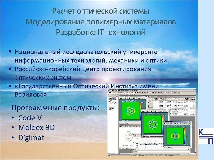 Расчет оптической системы Моделирование полимерных материалов Разработка IT технологий § Национальный исследовательский университет информационных