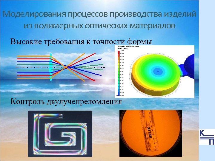 Моделирования процессов производства изделий из полимерных оптических материалов Высокие требования к точности формы Контроль