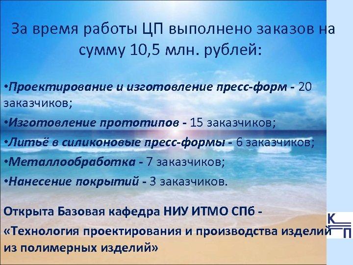 За время работы ЦП выполнено заказов на сумму 10, 5 млн. рублей: • Проектирование