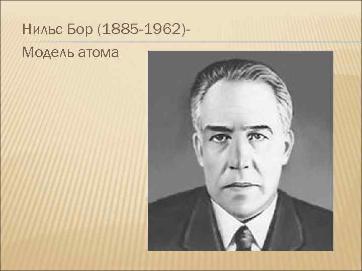Нильс Бор (1885 -1962)Модель атома