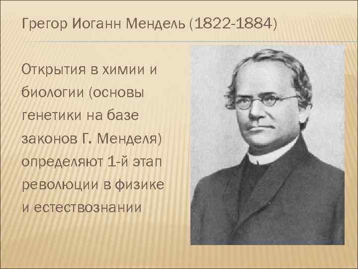 Грегор Иоганн Мендель (1822 -1884) Открытия в химии и биологии (основы генетики на базе