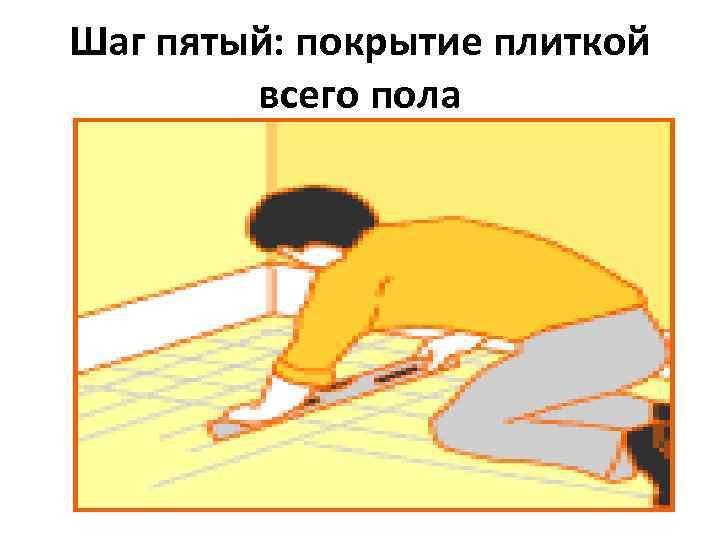 Шаг пятый: покрытие плиткой всего пола