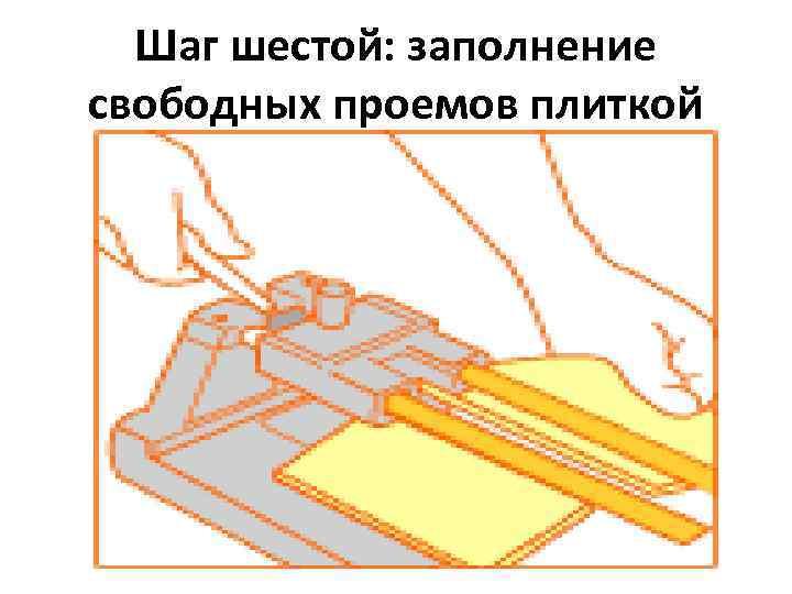 Шаг шестой: заполнение свободных проемов плиткой