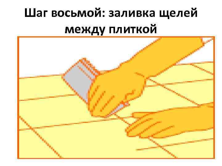 Шаг восьмой: заливка щелей между плиткой