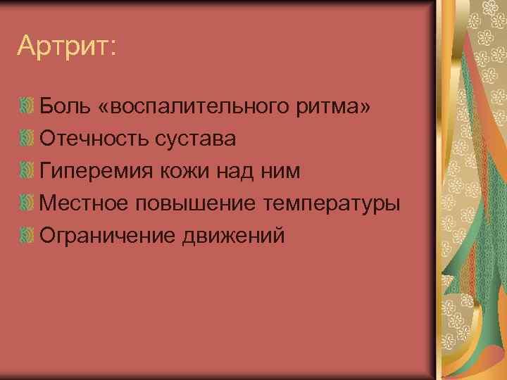 Артрит: Боль «воспалительного ритма» Отечность сустава Гиперемия кожи над ним Местное повышение температуры Ограничение