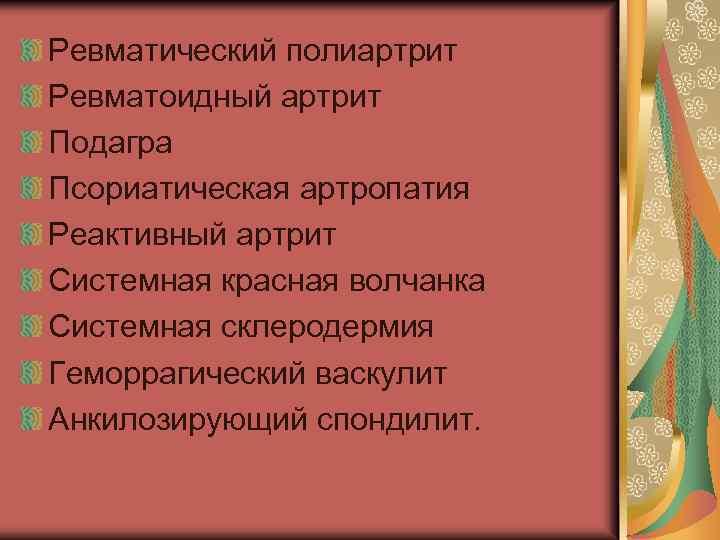 Ревматический полиартрит Ревматоидный артрит Подагра Псориатическая артропатия Реактивный артрит Системная красная волчанка Системная склеродермия