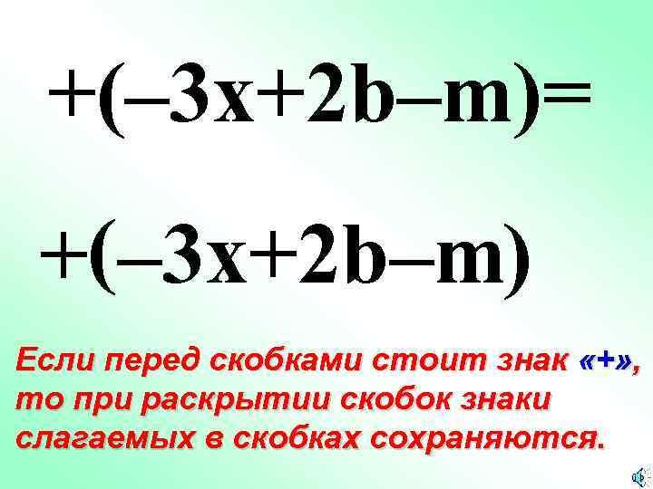 +(– 3 x+2 b–m)= +(– 3 x+2 b–m) Если перед скобками стоит знак «+»