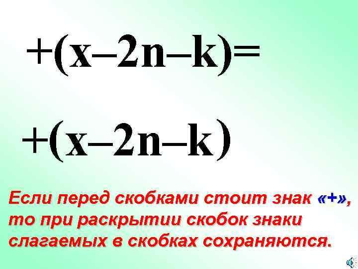 +(x– 2 n–k)= +(x– 2 n–k ) Если перед скобками стоит знак «+» ,