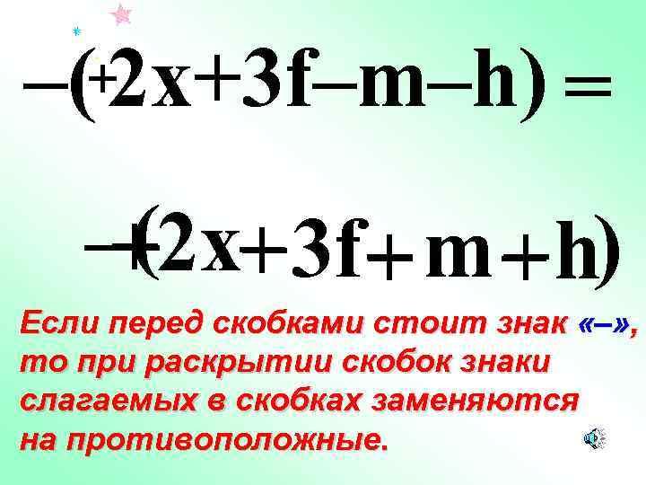 –(+2 x+3 f–m–h) = ( –– 2 x+ 3 f + m + )