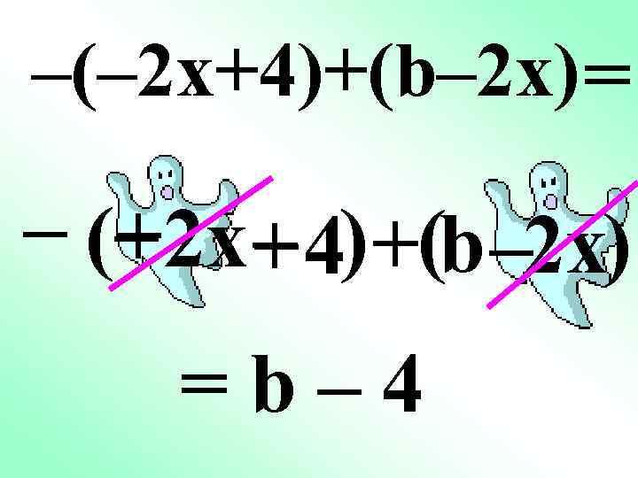 –(– 2 x+4)+(b– 2 x) = – (+2 x+4) +(b – 2 x) –