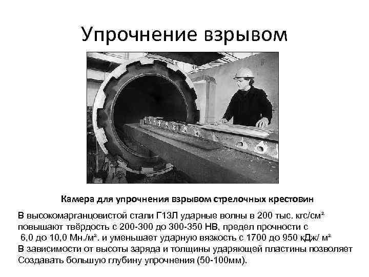Упрочнение взрывом Камера для упрочнения взрывом стрелочных крестовин В высокомарганцовистой стали Г 13 Л