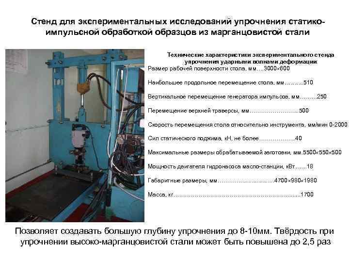 Стенд для экспериментальных исследований упрочнения статикоимпульсной обработкой образцов из марганцовистой стали Технические характеристики экспериментального
