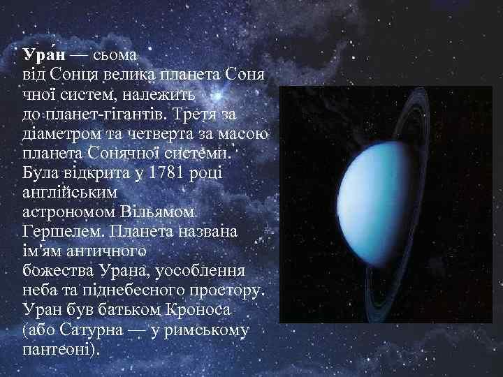 Ура н — сьома від Сонця велика планета Соня чної систем, належить до планет-гігантів.