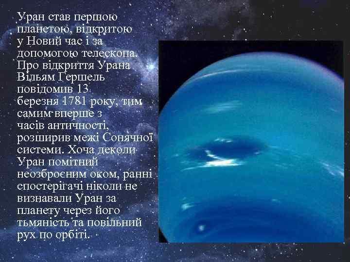 Уран став першою планетою, відкритою у Новий час і за допомогою телескопа. Про відкриття