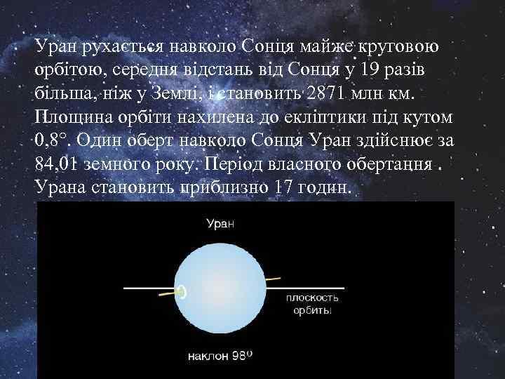 Уран рухається навколо Сонця майже круговою орбітою, середня відстань від Сонця у 19 разів