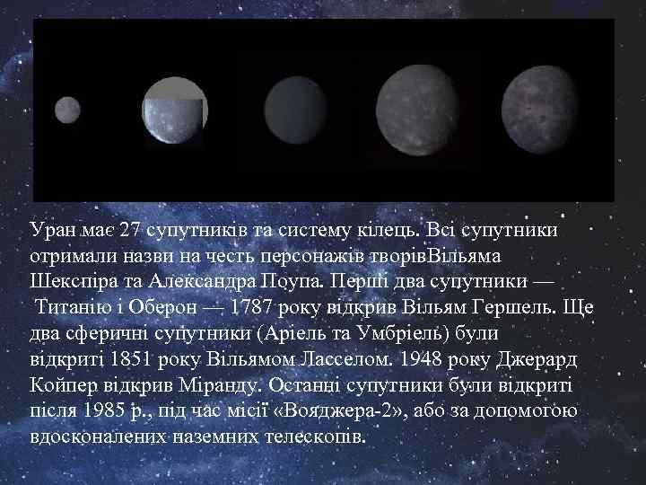Уран має 27 супутників та систему кілець. Всі супутники отримали назви на честь персонажів
