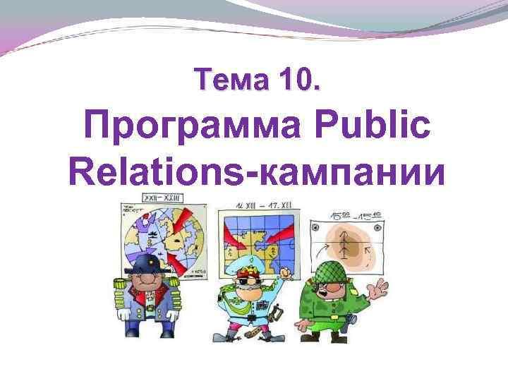 Тема 10. Программа Public Relations-кампании
