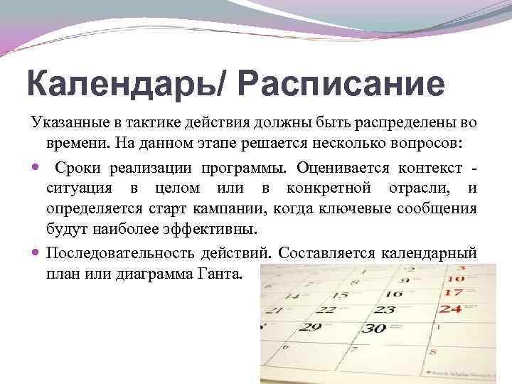 Календарь/ Расписание Указанные в тактике действия должны быть распределены во времени. На данном этапе
