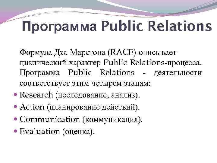 Программа Public Relations Формула Дж. Марстона (RACE) описывает циклический характер Public Relations-процесса. Программа Public