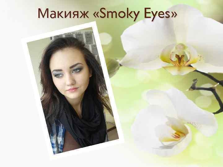 Макияж «Smoky Eyes»