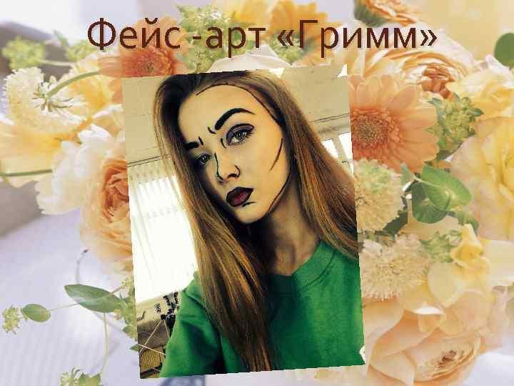 Фейс -арт «Гримм»