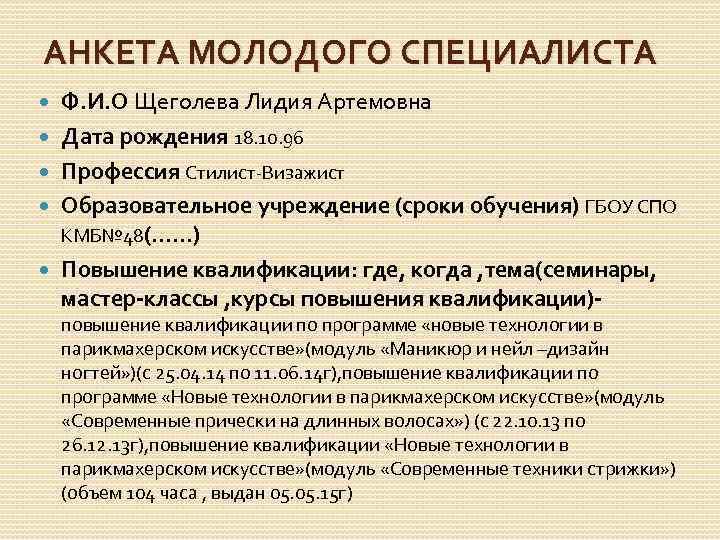 АНКЕТА МОЛОДОГО СПЕЦИАЛИСТА Ф. И. О Щеголева Лидия Артемовна Дата рождения 18. 10. 96
