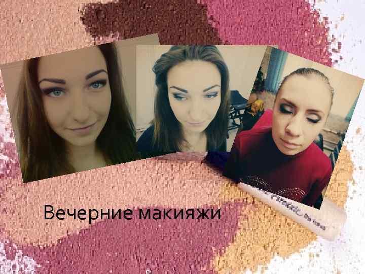 Вечерние макияжи