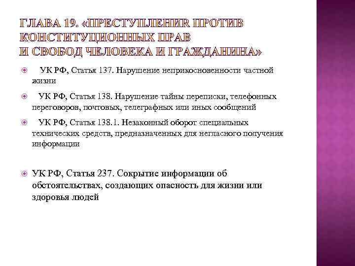 УК РФ, Статья 137. Нарушение неприкосновенности частной жизни УК РФ, Статья 138. Нарушение