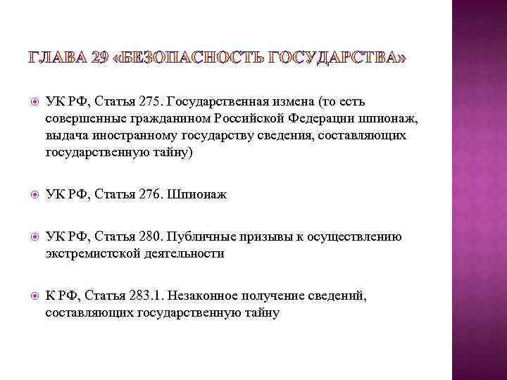 УК РФ, Статья 275. Государственная измена (то есть совершенные гражданином Российской Федерации шпионаж,