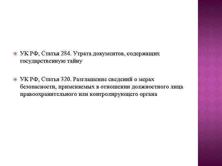 УК РФ, Статья 284. Утрата документов, содержащих государственную тайну УК РФ, Статья 320.