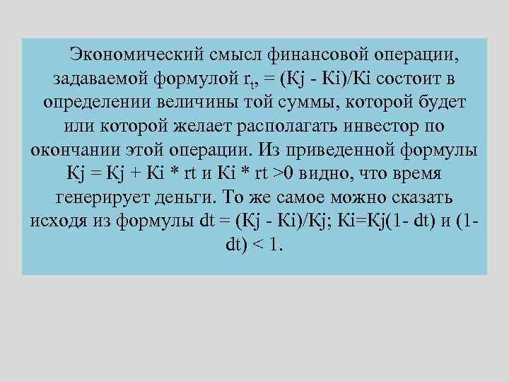 Экономический смысл финансовой операции, задаваемой формулой rt, = (Кj - Кi)/Кi состоит в определении