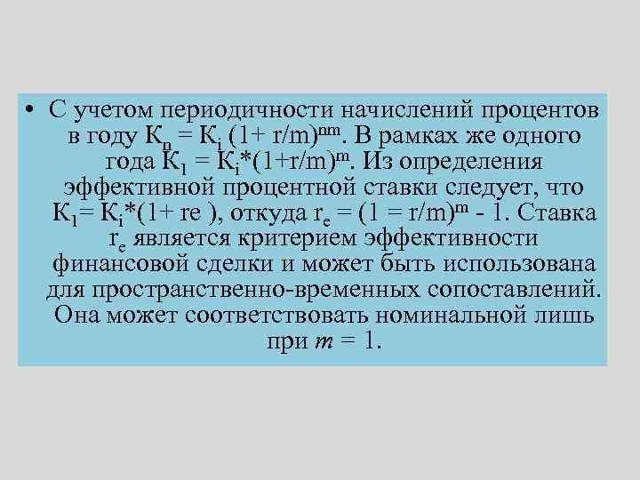 • С учетом периодичности начислений процентов в году Кn = Кi (1+ r/m)nm.