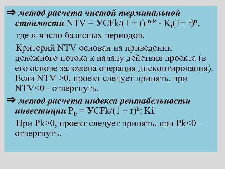 ⇒ метод расчета чистой терминальной стоимости NTV = УCFk/(1 + r) n-k - Ki(1+