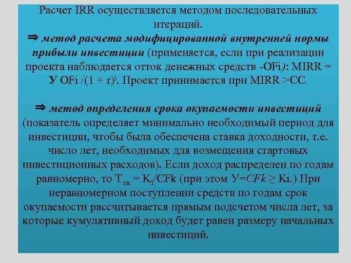 Методика Определения Окупаемости Вложений,чистой Текущей Прибыли Шпаргалка