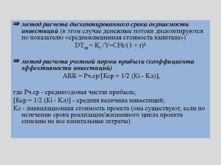 ⇒ метод расчета дисконтированного срока окупаемости инвестиций (в этом случае денежные потоки дисконтируются по