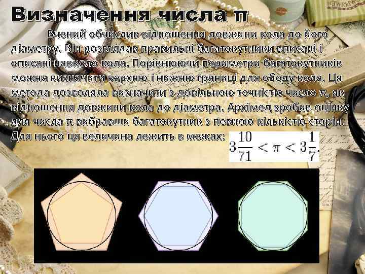 Визначення числа π Вчений обчислив відношення довжини кола до його діаметру. Він розглядав правильні