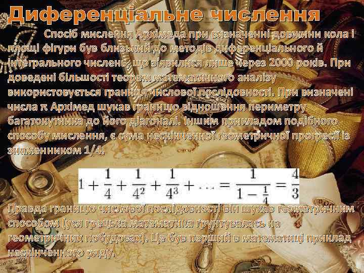 Диференціальне числення Спосіб мислення Архімеда при визначенні довжини кола і площі фігури був близький