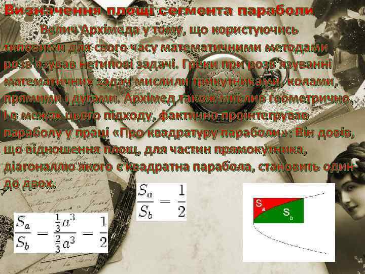 Визначення площі сегмента параболи Велич Архімеда у тому, що користуючись типовими для свого часу