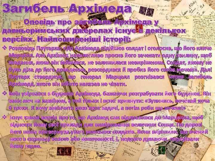 Загибель Архімеда Оповідь про загибель Архімеда у давньоримських джерелах існує в декількох версіях. Найпоширеніші
