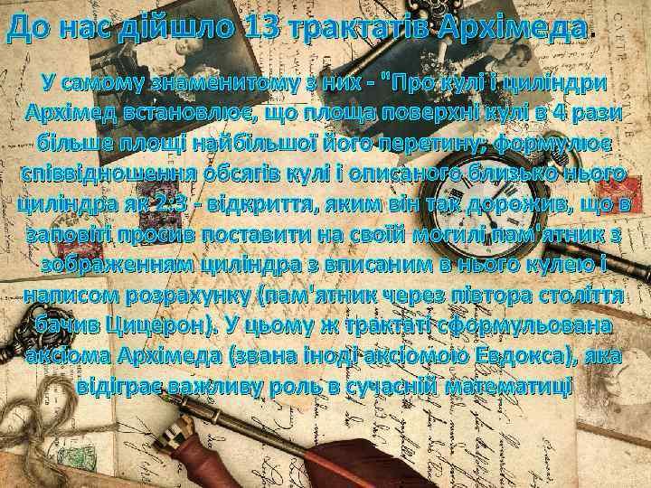 До нас дійшло 13 трактатів Архімеда У самому знаменитому з них -