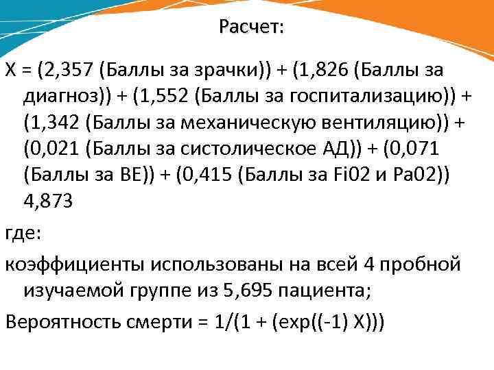 Расчет: X = (2, 357 (Баллы за зрачки)) + (1, 826 (Баллы за диагноз))