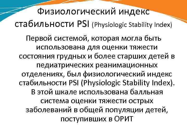 Физиологический индекс стабильности PSI (Physiologic Stability Index) Первой системой, которая могла быть использована для