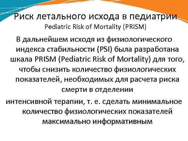 Риск летального исхода в педиатрии Pediatric Risk of Mortality (PRISM) PRISM В дальнейшем исходя