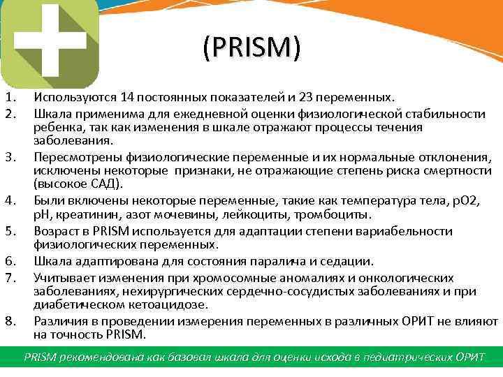 (PRISM) PRISM 1. 2. 3. 4. 5. 6. 7. 8. Используются 14 постоянных показателей