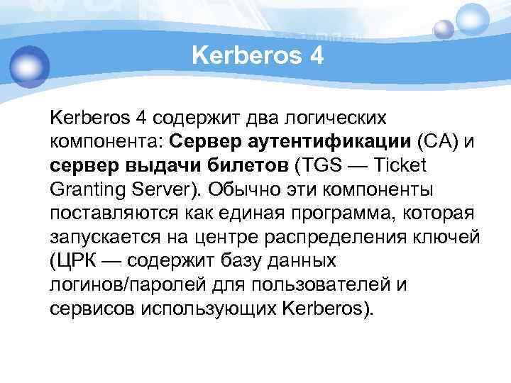 Kerberos 4 содержит два логических компонента: Сервер аутентификации (СА) и сервер выдачи билетов (TGS