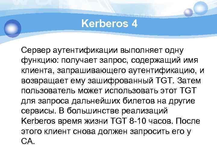 Kerberos 4 Сервер аутентификации выполняет одну функцию: получает запрос, содержащий имя клиента, запрашивающего аутентификацию,