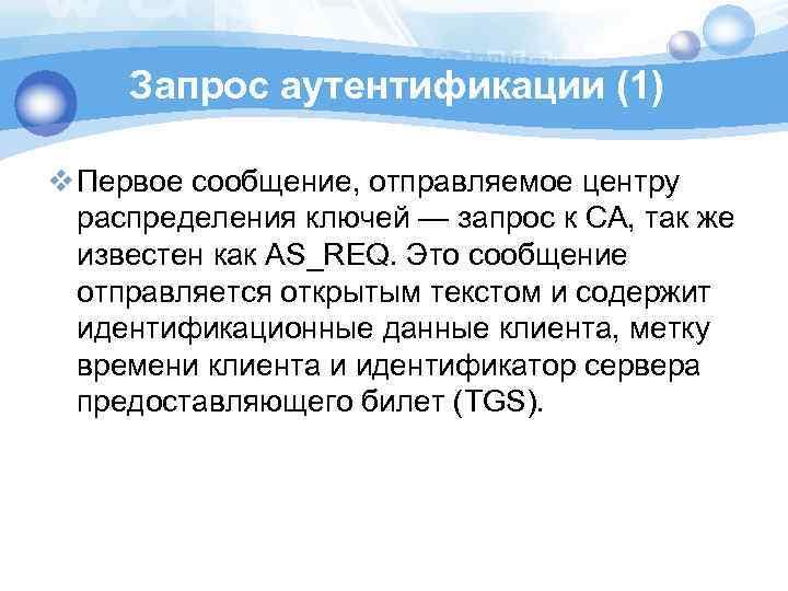 Запрос аутентификации (1) v Первое сообщение, отправляемое центру распределения ключей — запрос к СА,